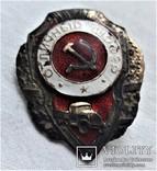 Знак Отличный шофер, СССР, копия, фото №12