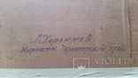 Л.Харламов Карпаты. Черногорский хребет... 9.VII.1968 30,7х46,8 см, фото №8