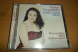 Диск CD сд Тамара Гвердцители, фото №2