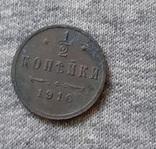 1 / 2 копейки 1916, фото №3