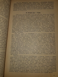 1928 На краю света. Экспедиция на Галапагосские острова в 1923-24 годах, фото №5