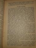 1928 На краю света. Экспедиция на Галапагосские острова в 1923-24 годах, фото №7