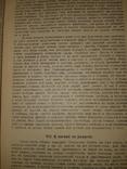 1928 На краю света. Экспедиция на Галапагосские острова в 1923-24 годах, фото №10