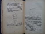 Практическая Магия Оккультные науки 1900 г, фото №6