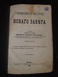 1884 Священная история Нового Завета, фото №2