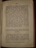 1884 Священная история Нового Завета, фото №3