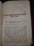 1884 Священная история Нового Завета, фото №4