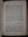 1884 Священная история Нового Завета, фото №6