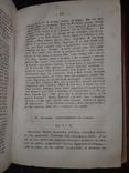 1884 Священная история Нового Завета, фото №7