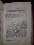 1884 Священная история Нового Завета, фото №8