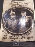 Фото с войны 1944 год - офицеры Болгария Пловдив, фото №6