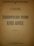 1918 Экономические учения Карла Маркса, фото №2