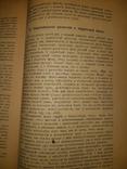 1918 Экономические учения Карла Маркса, фото №4