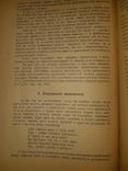 1918 Экономические учения Карла Маркса, фото №5