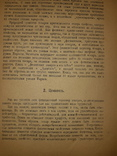 1918 Экономические учения Карла Маркса, фото №6
