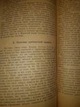 1918 Экономические учения Карла Маркса, фото №9