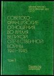 Советско-французские отношения во время Великой Отечественной войны 1941-1945. том1, фото №2