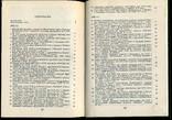 Советско-французские отношения во время Великой Отечественной войны 1941-1945. том1, фото №4