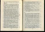 Советско-французские отношения во время Великой Отечественной войны 1941-1945. том1, фото №5
