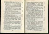 Советско-французские отношения во время Великой Отечественной войны 1941-1945. том1, фото №6