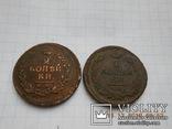 2 копейки 1820-2 шт., фото №2