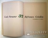 Луис Сеоане альбом 32 цветные ксилографии тир 500 экз 1965, фото №4