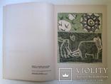 Луис Сеоане альбом 32 цветные ксилографии тир 500 экз 1965, фото №6