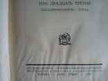 Техническая энциклопедия,Л.К.Мартенс,6-ть.томов1932г., фото №6