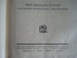 Техническая энциклопедия,Л.К.Мартенс,6-ть.томов1932г., фото №7