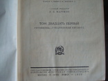 Техническая энциклопедия,Л.К.Мартенс,6-ть.томов1932г., фото №8