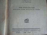 Техническая энциклопедия,Л.К.Мартенс,6-ть.томов1932г., фото №10
