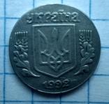 1 копейка 1992 года с алюминия. Копия., фото №2