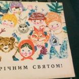 """Горобиевская (Валюга) """"З новорічним святом!"""" 1969, Мистецтво, тир. 150 тис., редкая!, фото №7"""