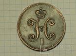 3 копейки серебром 1848 год копия Николая 1, фото №3