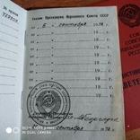 Орден ТКЗ и медаль с документами на женщину., фото №3