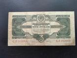 3 рубля 1934 с подписью, фото №2