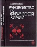 Руководство по физической химии.Авт.Г.Голиков.1988 г., фото №2