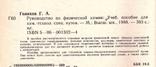 Руководство по физической химии.Авт.Г.Голиков.1988 г., фото №4
