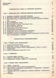 Руководство по физической химии.Авт.Г.Голиков.1988 г., фото №5