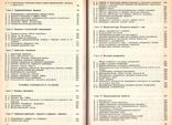 Руководство по физической химии.Авт.Г.Голиков.1988 г., фото №6