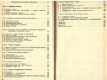 Руководство по физической химии.Авт.Г.Голиков.1988 г., фото №7