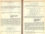 Руководство по физической химии.Авт.Г.Голиков.1988 г., фото №10