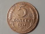 5 копеек 1924 г., фото №2