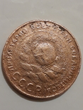 5 копеек 1924 г., фото №3