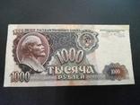 1000 рублей 1992, фото №3