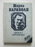 Марко Бараболя.Проект автономії., фото №2
