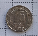 15 коп. 1936 год, фото №3