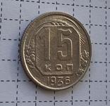 15 коп. 1936 год, фото №4