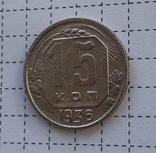 15 коп. 1936 год, фото №5