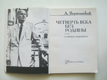 А.Вертинский.Четверть века без родины., фото №4